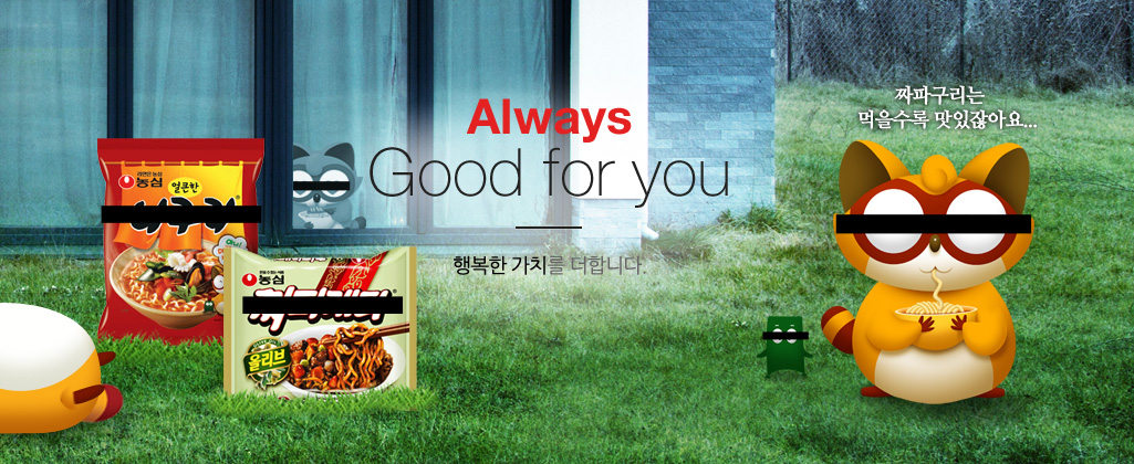 Always Good for you 신라면건면
